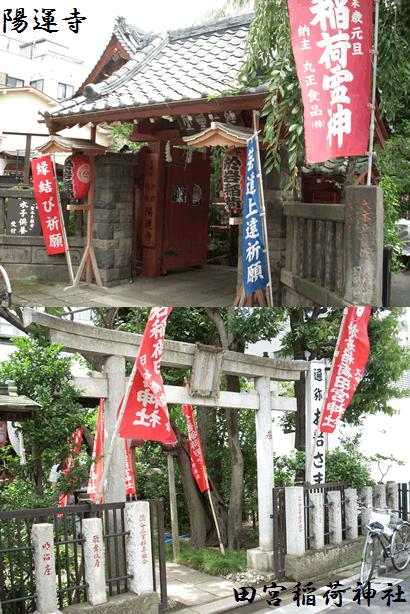 陽運寺&田宮稲荷神社