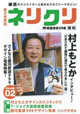 めざせ月刊 ネリクリ magazine VOLUME02