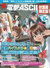 電撃ASCII 秋葉原限定版 2015年6月号