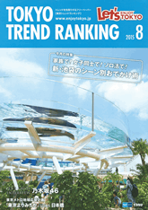 TOKYO TREND RANKING 2015 8