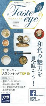 Taste eye 2015.08 vol.29