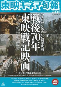 東映キネマ旬報 vol.25 2015夏号