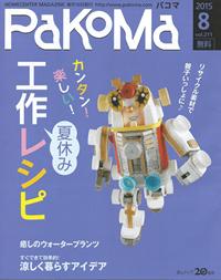 PaKoMa 2015 8 vol.211