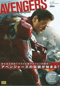 AVENGERS magazine[アベンジャーズマガジン] Jun. 2015