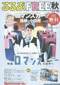るるぶFREE秋 ロマンスカー 箱根・小田原 AUTUMN '15 Vol.43