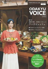 ODAKYU VOICE home vol.53 2015 9月号