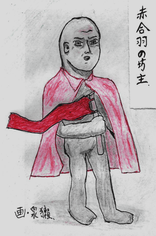 赤合羽の黒坊主