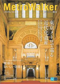 Metro Walker [メトロウォーカー] 2015 Autumn 秋号