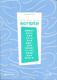 scripta summer 2015 no.36