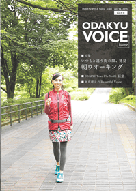 ODAKYU VOICE home vol.54 2015 10月号