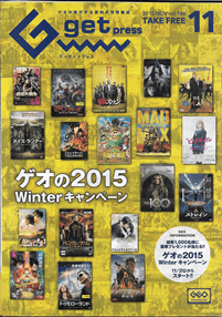 G get press 2015 NOV vol.166