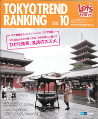 TOKYO TREND RANKING 2015 10