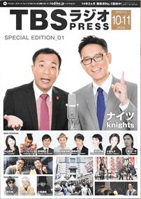 TBSラジオPRESS 10→11 2015