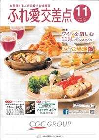 ふれ愛交差点 11 2015