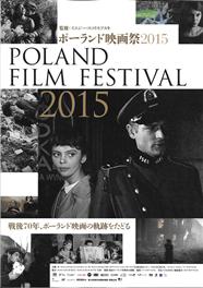 POLAND FILM FESTIVAL 2015