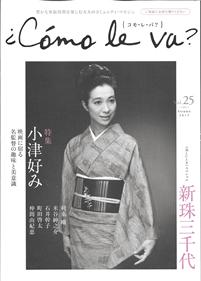 コモ・レ・バ? Vol.25 Autumn 2015