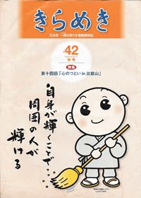 きらめき No.42 平成27年(2015)秋号