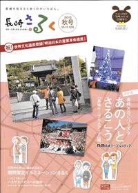 長崎さるく 2015秋号 10・11・12月