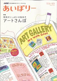 あいぼりー 2015 Nov. Vol.93