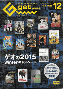 G get press 2015 DEC vol.167