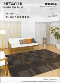 HITACHI 暖房器具 総合カタログ 2015-秋~冬