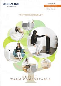 KOIZUMI 2015-2016 電気暖房器具カタログ