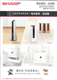 SHARP 電気暖房/加湿器 総合カタログ 2015-秋・冬