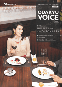 ODAKYU VOICE home vol.56 2015 12月号