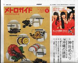 メトロガイド No.199_2016 JANUARY 1