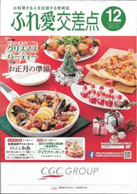 ふれ愛交差点 12 2015