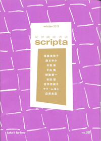 scripta winter 2016 no.38
