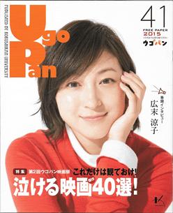 Ugo Pan 41 2015