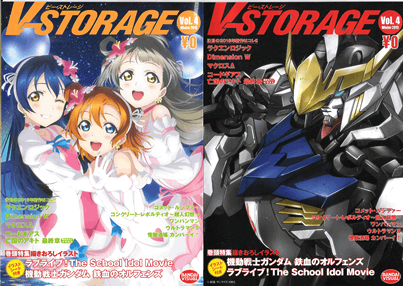 V-STORAGE Vol.4 Winter 2015