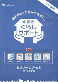 小田急くらしサポート 総合カタログ vol.3 2015春夏号