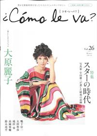 コモ・レ・バ? Vol.26 Winter 2016