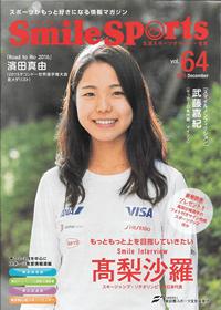Smile Sports vol.64 2015 December