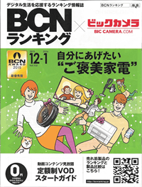 BCNランキング 2015.12-2016.1 Vol.132