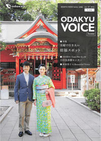ODAKYU VOICE home vol.57 2016 1月号