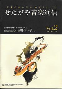 せたがや音楽通信 Vol.2 2016.1-3