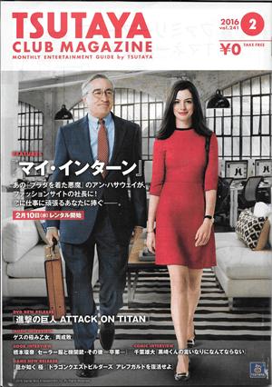 TSUTAYA CLUB MAGAZINE 2016 2 vol.241