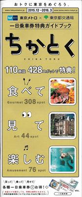一日乗車券ガイドブック ちかとく 2015.12→2016.3