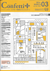 Confetti [カンフェティ] 2016 MARCH vol.135