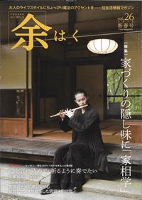 余はく vol.26 2016 新春号