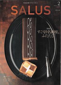 SALUS February 2016 vol.179