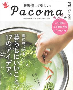 Pacoma 3 2016 第218号