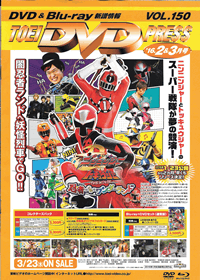 TOEI DVD PRESS '16, 2&3月号 VOL.150