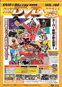 TOEI DVD PRESS '16, 2&3月号 VOL.150