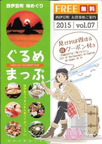 西伊豆町 味めぐり ぐるめまっぷ 2015 vol.07