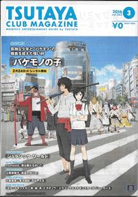 TSUTAYA CLUB MAGAZINE 2016 3 vol.242