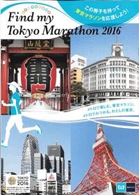Find my Tokyo Marathon 2016